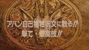 Dai 08 title card