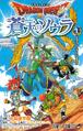 Shueisha Souten no Soura Volume 1.png
