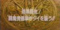 The Fighting Spirits of Darkness! The Tomakugutsusho attacks Dai!!
