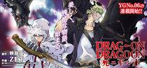 Drag-On Dragoon Shi ni Itaru Aka