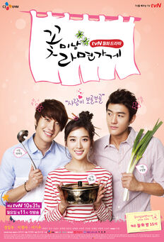 Flower Boy Ramyun Shop online hd