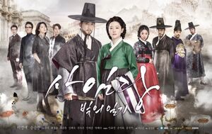 saimdang-lights-diary capitulos completos