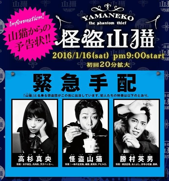 kaito-yamaneko capitulos completos