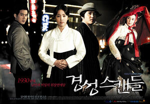 Capital Scandal online hd