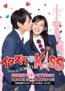Itazurana Kiss Love in TOKYO