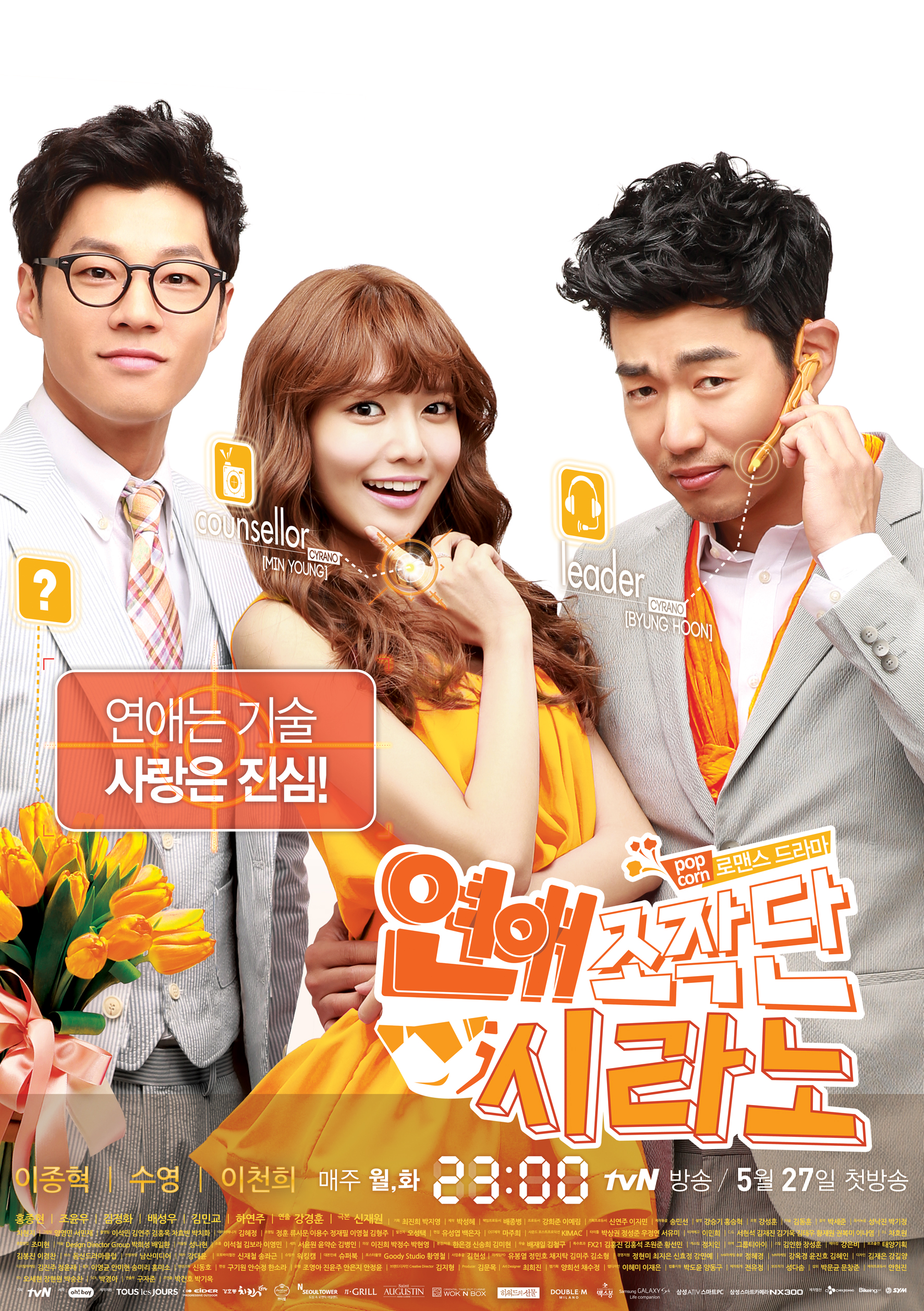 دانلود سریال کره ای آژانس ازدواج