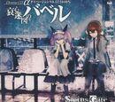 Steins;Gate Drama CD α Divergence 0.571046% Aishin Meizu no Babel
