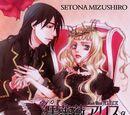Kuro Bara Alice Drama CD