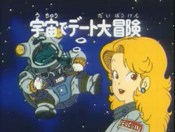 The Great Space Date Adventure