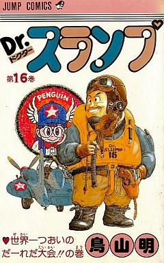 Volume16cover