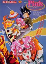 File:PinkMoviePoster.jpg