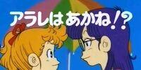 Arale is Akane!? (episode)