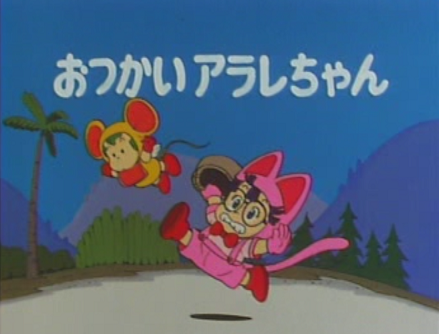 File:Arale's Errand.png