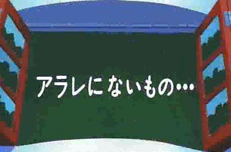 File:Arale's missing thing.jpg