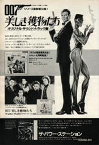 A view to a kill advert 2
