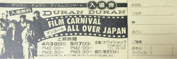1 ticket stub wikipedia duran duran paper gods album video japan