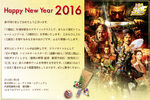 Shibusawa-2016newyear
