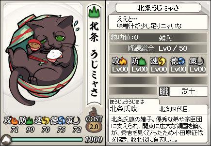 File:Ujimasa-nobunyagayabou.jpeg
