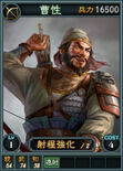 Caoxing-online-rotk12