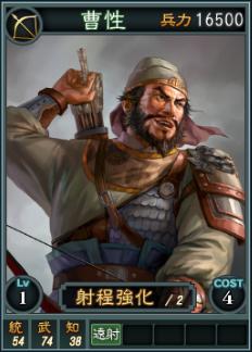 File:Caoxing-online-rotk12.jpg