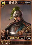 Guanqiujian-online-rotk12