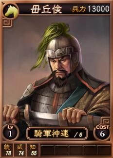 File:Guanqiujian-online-rotk12.jpg