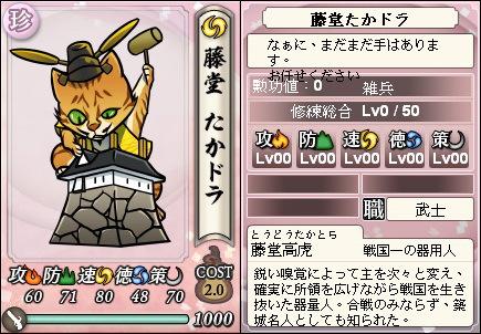 File:Takatora-nobunyagayabou.jpg