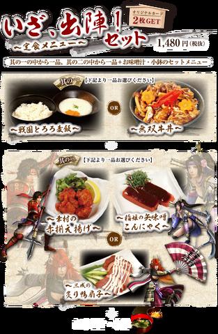 File:Sw4-tbigroupmenu2-foodset.png