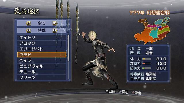 File:Fantasy Vlad.jpg