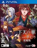 GNH PS Vita Cover