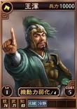 Wanghun-online-rotk12pk