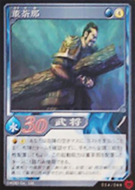 File:Dong Tuna (DW5 TCG).png