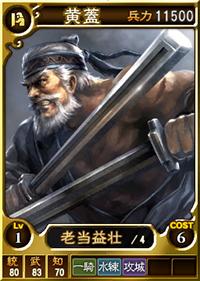 File:Huang Gai 2 (ROTK12TB).jpg