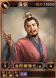 Wenhui-online-rotk12