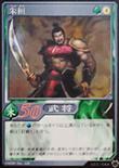 Zhu Huan (DW5 TCG)