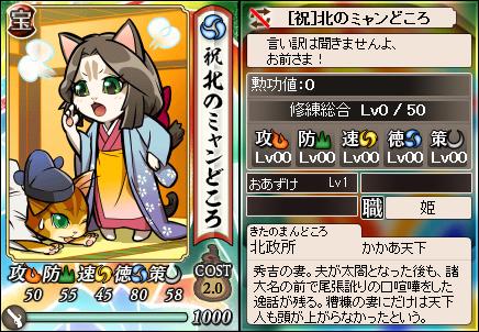 File:Nene5-nobunyagayabou.jpg