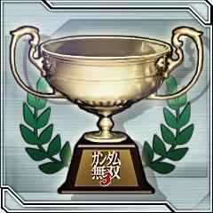 File:Dynasty Warriors - Gundam 3 Trophy.png
