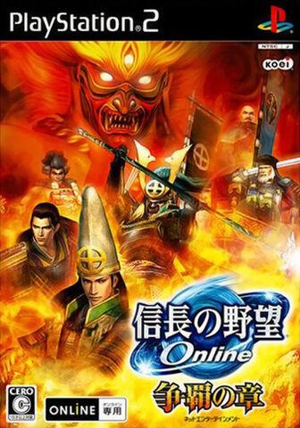 File:NA Online - Souha no Shou PS2 Cover.jpg