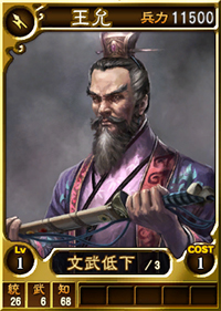 File:Wangyun-online-rotk12.jpg