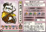 Kazumasu-nobunyagayabou