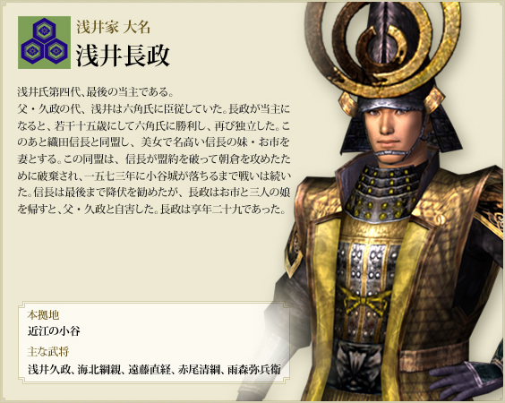 File:Nagamasa-nobuambionline.jpg