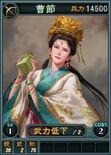 Caojie-online-rotk12