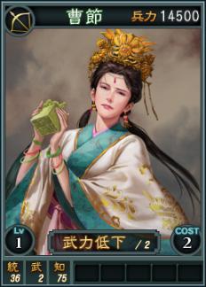 File:Caojie-online-rotk12.jpg