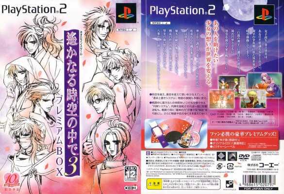 File:Haruka3-premiumbox.jpg
