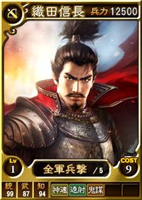 File:Nobunaga Oda 2 (ROTK12TB).jpg