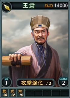 File:Wangsu-online-rotk12.jpg