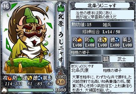 File:Ujiyasu-nobunyagayabou.jpeg