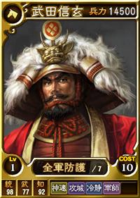 File:Shingen Takeda (ROTK12TB).jpg