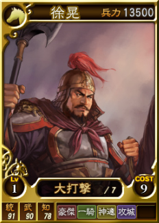 File:Xuhuang-online-rotk12.jpg