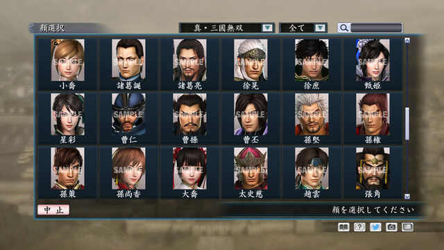 File:Portrait Set 154 (ROTKT DLC).jpg